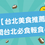 【 台北美食推薦 】 7間 台北必食 輕食 小店