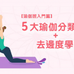 【 瑜伽班 入門篇 】5大 瑜伽分類 + 學瑜伽 去邊度學好?