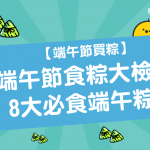 【 端午節買粽 】 端午節食粽 大檢閱: 8大必食 端午粽