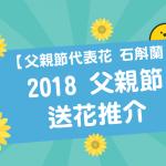 【 父親節代表花——石斛蘭 】 父親節禮物推介(2020 更新版)