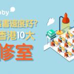 【 考試溫書邊度好 】嚴選香港10大 自修室 ( 2019 更新版 )