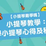 【 小提琴難學嗎 】 小提琴教學 : 學小提琴 心得及秘技