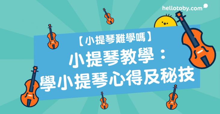 HelloToby, 小提琴難學, 小提琴教學, 小提琴難, 自學小提琴, 樂理, 如何睇小提琴譜, 小提琴導師, 學小提琴, 小提琴調音, 小提琴調音器, 小提琴調音App, 小提琴指法, 小提琴弓