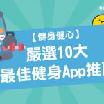 【 健身健心 】嚴選10大最佳 健身App 推薦