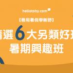 【 善用暑假 學新嘢 】精選6大另類好玩 暑期興趣班