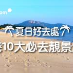【 夏日好去處 】10大必去靚景 沙灘 !香港沙灘推薦 2018