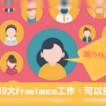 【搵Freelance必讀】2019 香港10大 Freelance 工作