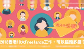 2017, 2018, Freelance, freelance 在家工作, freelancer, freelance香港, HelloToby, IT freelance hk, Slash, 內容寫作, 在家工作兼職香港, 在家工作打字, 在家工作香港, 平面設計, 打字freelance, 拍片, 搵freelance, 搵外快, 樂器導師, 炒散, 網上工作, 翻譯, 語言課程, 資料輸入, 香港freelance工作, 香港翻譯freelance