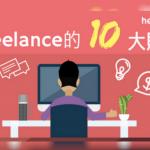 【 搵Freelance 必讀】做Freelance 的10大貼士