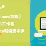 【 Freelance攻略 】 自由工作者 Freelance報價 基本步