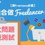 【 接Freelance 必讀 】你適合 做Freelancer 嗎?8大問題自我測試