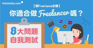 Freelance, freelance 工作, freelancer, freelance報價單, freelance接job, freelance攻略, HelloToby, Pros, Slash, 做freelance, 外快, 接freelance, 接job, 搵freelance, 搵外快, 服務專家, 自由工作, 自由工作者, 設計freelance, 談判技巧