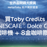 【 HelloToby X 雀巢咖啡 】世界盃 限時優惠大激賞!