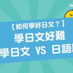 【 如何學好日文?】 學日文好難: 自學日文 VS 日語課程