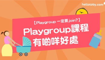 playgroup, playgroup導師, playgroup課程, 外傭, 幼兒playgroup, 潛能