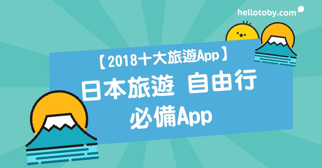 【2018十大 旅遊App 】 日本旅遊 自由行 必備App