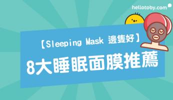 HelloToby, Laneige Sleeping Mask, Sleeping Mask用法, Sleeping Mask邊隻好, 睡眠面膜, 睡眠面膜 痘痘, 睡眠面膜使用方法, 睡眠面膜原理, 睡眠面膜推薦, 睡眠面膜日日用, 睡眠面膜時間, 睡眠面膜用法, 蘭芝睡眠面膜, 面膜用法