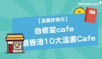 24小時 cafe, HelloToby, starbucks溫書, Starbucks自修室, 夜晚溫書地方, 旺角Starbucks, 樓上cafe溫書, 溫書cafe, 溫書cafe推薦, 溫書地方, 溫書好地方, 自修室cafe, 觀塘溫書好去處, 通宵cafe, 通宵溫書地方, 香港 24 小時 cafe