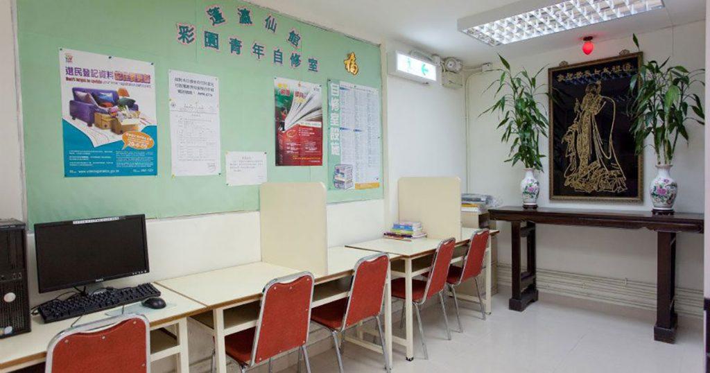 學生自修室