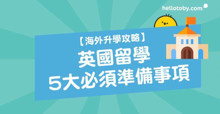 gap year 香港, HelloToby, 外國升學, 留學, 英國大學, 英國大學學費, 英國學生簽證 香港, 英國留學, 英國留學心得, 英國留學費用, 英國簽證中心