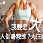 【我要變大隻】搵私人 健身教練 7大注意事項