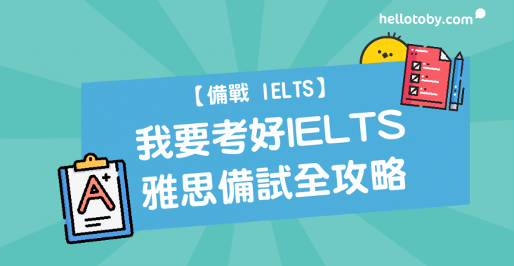 british, HelloToby, ielts, ielts exam, ielts hk, ielts listening, ielts past paper, ielts reading, ielts result, ielts speaking, ielts writing, ielts 報名, ielts 課程, 雅思