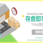 【 HelloToby X 城市迷你倉 】 租倉 即可享額外95折優惠!