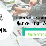 【 Marketing係咩 】 Marketing 大學堂: Marketing係做咩 ?