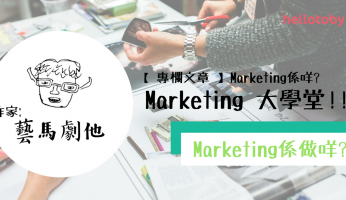 4p marketing, affiliate marketing, content marketing, Digital Marketing, digital marketing agency, direct marketing, edm marketing, email marketing, event marketing, Facebook Marketing, HelloToby, Marketing, marketing agency, marketing research, marketing strategy, marketing係做咩, Marketing係咩, marketing做咩, marketing入行, marketing工作分享, online marketing, social media marketing, 市場營銷, 點做marketing, 點解想做marketing