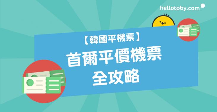 HelloToby, Hkg to icn, 平價機票, 平機票, 廉價航空, 機票格價, 特價機票, 特平機票, 買機票, 韓國平機票, 韓國機票, 韓國自由行套票, 韓國首爾, 首爾, 首爾機票, 首爾航空, 香港廉價航空, 香港機票, 香港首爾