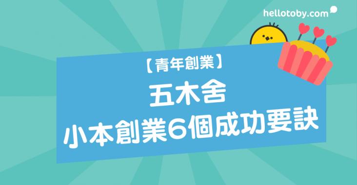 HelloToby, 創業, 創業分享, 創業家, 創業心得, 創業故事, 創業貼士, 小本創業, 青年創業, 香港創業