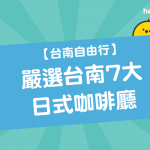 【 台南自由行 】嚴選台南7大 日式咖啡廳