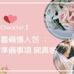【 婚禮Checklist 】 婚禮籌備懶人包 : 結婚準備事項 睇真啲