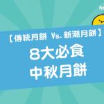 【 傳統月餅 Vs. 新潮月餅 】中秋節月餅推介:8大必食 中秋月餅 2018