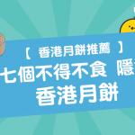 【 香港月餅推薦 】七個不得不食隱世 香港月餅