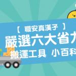 【職安真漢子】搬運工具小百科:嚴選6大慳水慳力 搬運工具
