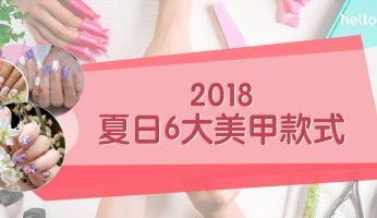 2018_Best_6_Nail_Styles