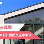 【打造夢想玻璃屋】玻璃屋工程 4大設計要點及注意事項