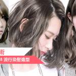 【香港Salon推薦】最新染髮技術 打造3個必試2019 流行染髮造型