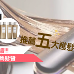 【頭髮毛躁必讀】專家教你改善髮質 推薦五大護髮療程