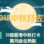 【2018中秋好去處】13個香港中秋打卡、賞月必去熱點