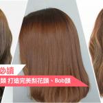 【電髮轉造型必讀】比較三種電髮種類 打造完美梨花頭、Bob頭