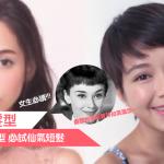 【2019流行髮型】 8大女生大熱髮型 必試靈氣短髮