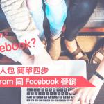 【數碼營銷懶人包】簡單四步做好 Instagram 同 Facebook 營銷