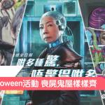 【萬聖節2018】5大香港Halloween活動 喪屍鬼屋樣樣齊!