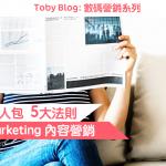 【數碼營銷懶人包】Content Marketing 內容營銷 5 大法則