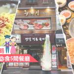 【韓國美食攻略】 首爾自由行5間必食餐廳