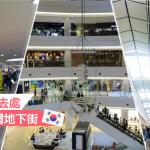 【首爾購物好去處】精選4大首爾地下街