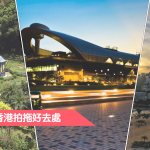 【平靚正之選】嚴選10大浪漫 香港拍拖好去處(2019 更新版)
