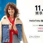 【廝殺購物車】ZALORA雙11購物節特輯—優惠全攻略(有獨家優惠碼)!